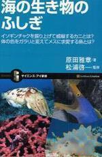 海の生き物のふしぎ イソギンチャクを振り上げて威かくするカニとは?體の色をガラリと變えてメスに求愛する魚とは?