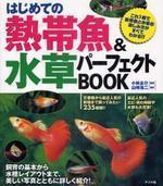 はじめての熱帶魚&水草パ―フェクトBOOK