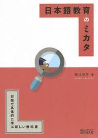日本語敎育のミカタ 第2版