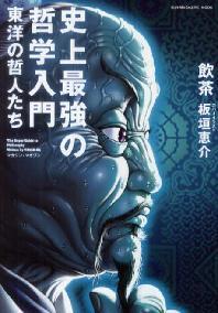 史上最强の哲學入門 東洋の哲人たち