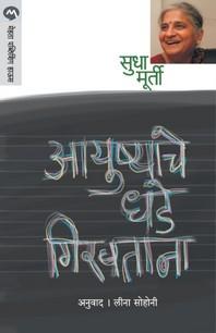 Ayushyache Dhade Giravtana