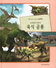 중생대의 최강자 육식 공룡