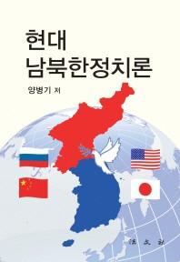 현대 남북한정치론