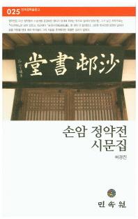 손암 정약전 시문집