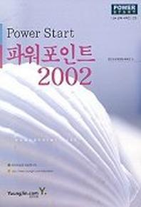 파워포인트 2002(POWER START)