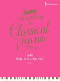 단계별 클래식 피아노 레퍼토리. 1