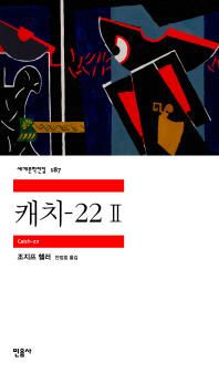 캐치-22. 2