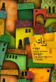 성경전서(NKR61ETHUT)(위로)(소)(색인)(개역개정판)