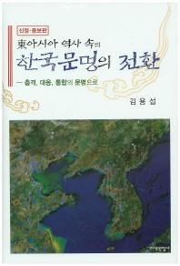 동아시아 역사 속의 한국문명의 전환
