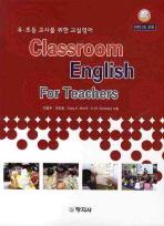 유 초등 교사를 위한 교실영어(CLASSROOM ENGLISH FOR TEACHERS)