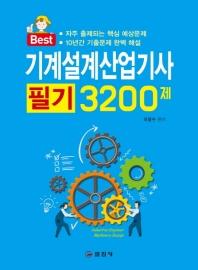 기계설계산업기사 필기 3200제(2019)