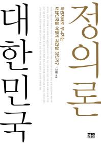 대한민국 정의론