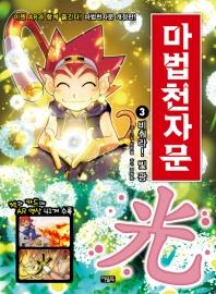 마법천자문. 3: 비춰라! 빛 광
