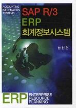 SAP R/3 ERP 회계정보시스템