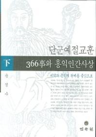 단군예절교훈 366사와 홍익인간사상(하)