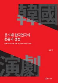 동시대 한국연극의 혼돈과 생성
