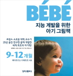 BEBE 지능 계발을 위한 아기 그림책 세트(9 12개월)