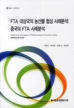 FTA 대상국의 농산물 협상 사례분석(중국의 FTA 사례분석)