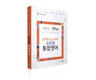 합격예감 오은정 통합영어(2016)
