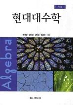 현대대수학 (제4판)