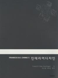 FRANCIS D. K. CHING의 인테리어디자인