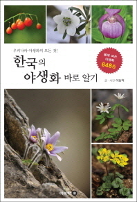 한국의 야생화 바로 알기(봄에 피는 야생화 648종)