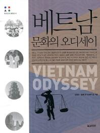 베트남 문화의 오디세이