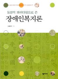 동양적 패러다임으로 쓴 장애인복지론