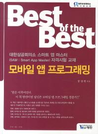 Best of the Best 모바일 앱 프로그래밍(2014)