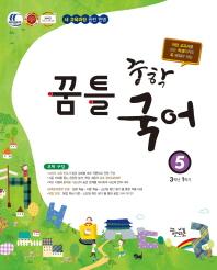 꿈틀 중학 국어. 5(3학년 1학기)(2016)