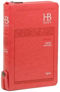 성경전서 새찬송가(NKR72H)(핑크)(초슬림 중/합본/지퍼)(개역개정)