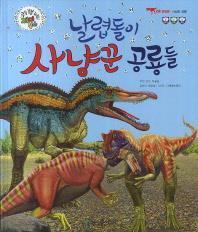 날렵돌이 사냥꾼 공룡들