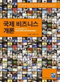 국제 비즈니스 개론