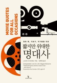 영화 팬, 각본가, 작가들을 위한 짧지만 위대한 명대사