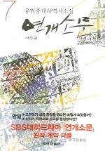 연개소문 7