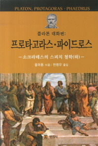 플라톤 대화편: 프로타고라스 파이드로스