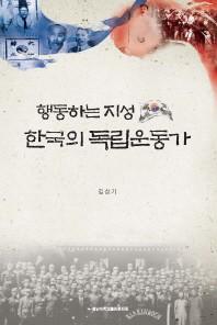 행동하는 지성 한국의 독립운동가