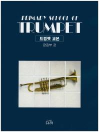 트럼펫 교본