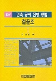 건축공사진행방법(철골조)(도해)