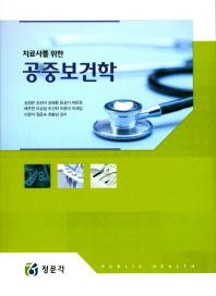 치료사를 위한 공중보건학: 환경보건 세트