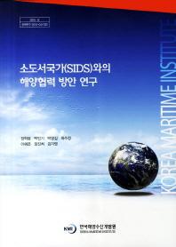 소도서국가(SIDS)와의 해양협력 방안 연구