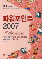 파워포인트 2007 EXTENDED(실전문제 모의고사 포함)
