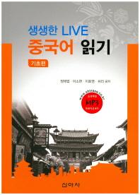 생생한 Live(라이브) 중국어 읽기: 기초편