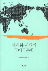 세계화 시대의 국어국문학