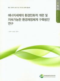 에너지세제의 환경친화적 개편 및 지속가능한 환경재정체계 구축방안 연구