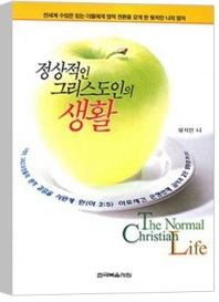 정상적인 그리스도인의 생활