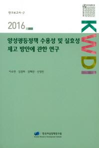 양성평등정책 수용성 및 실효성 제고 방안에 관한 연구(2016)