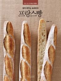 쉽게 배우는 송셰프의 프랑스빵