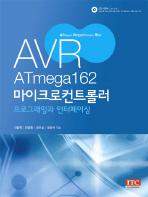 AVR ATMEGA162 마이크로컨트롤러 프로그래밍과 인터페이싱