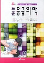 표준 응급의학(4판)